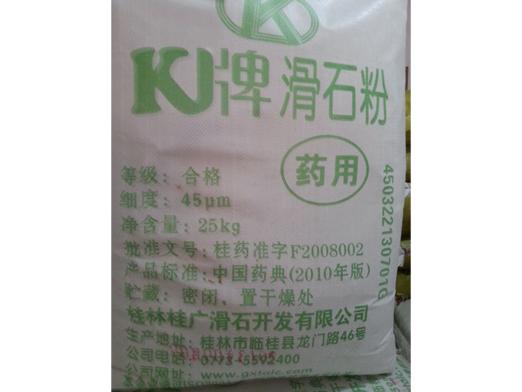 药用滑石粉